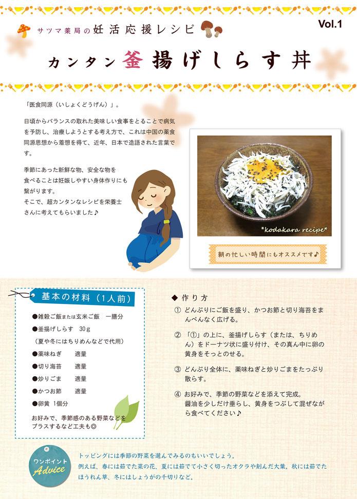 カンタン妊活レシピ シラス丼