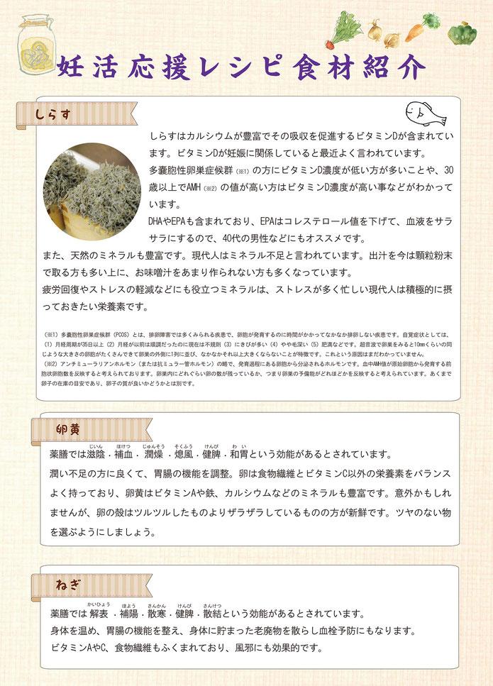 シラス丼 食材紹介