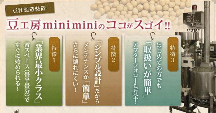 豆工房miniminiのココがスゴイ!!