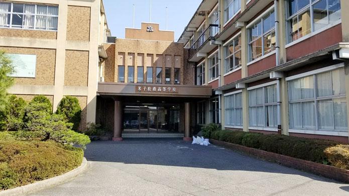 米子松蔭高校