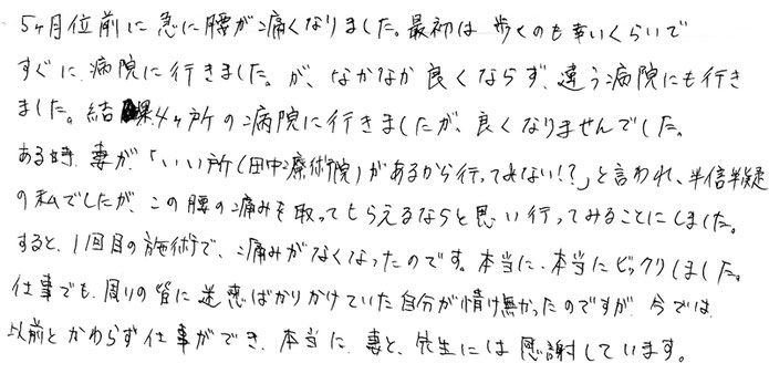 倉吉整体 田中療術院 腰痛
