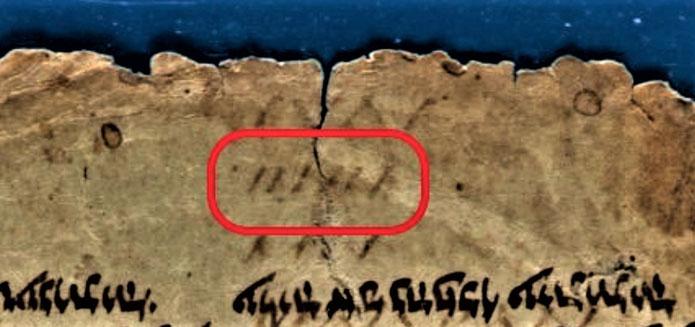 Tétragramme YHWH du Nom divin - PIPI en caractères grecs - Pi iota Pi iota- Palimpsest; piyyut; Bible (T-S 12.182) - From Cairo Genizah -Cambridge University Library