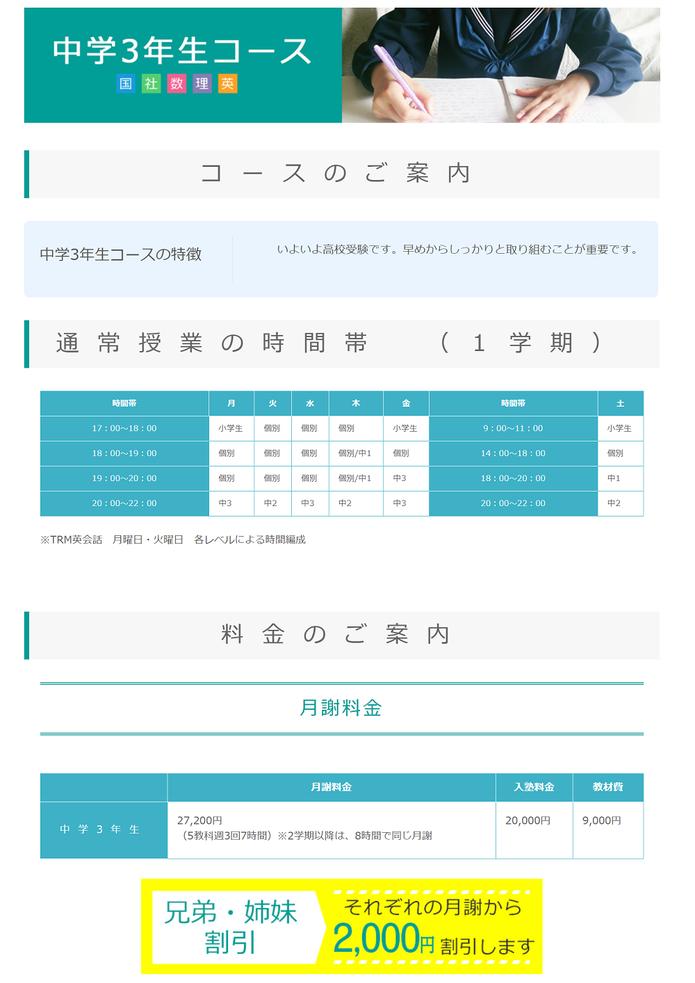 登龍門,学習塾TRM,中3コース