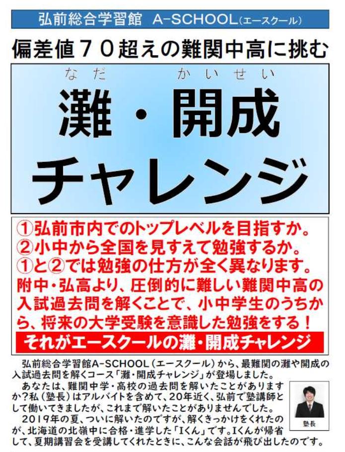弘前総合学習感 A-SCHOOL,エースクール,灘・開成チャレンジ