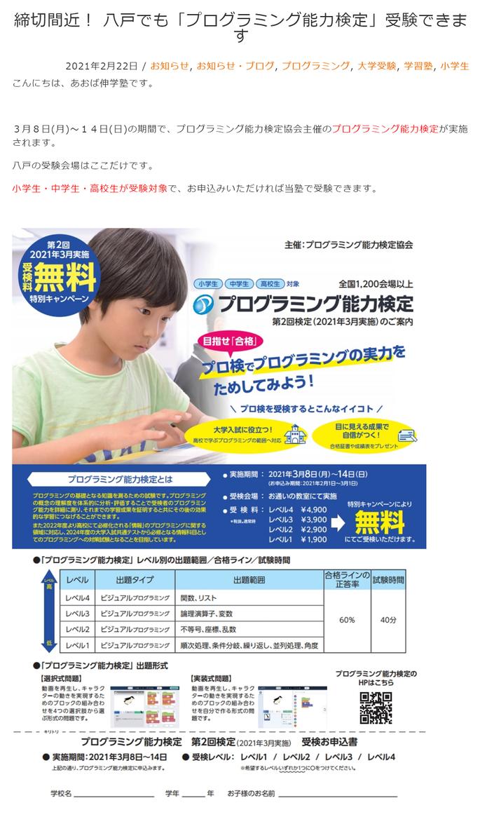 あおば伸学塾,プログラミング能力検定