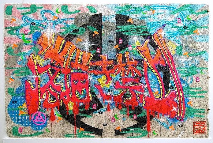 《落描き禁止―けいかんびかすいしん―》2013年