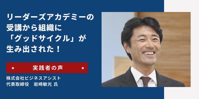リーダーズアカデミー 実践者の声 ビジネスアシスト 岩崎敏光氏