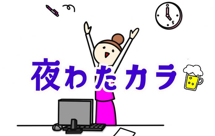 カラオケ会オフ会大阪梅田