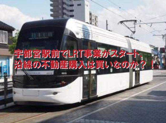 宇都宮駅前でLRT事業がスタート