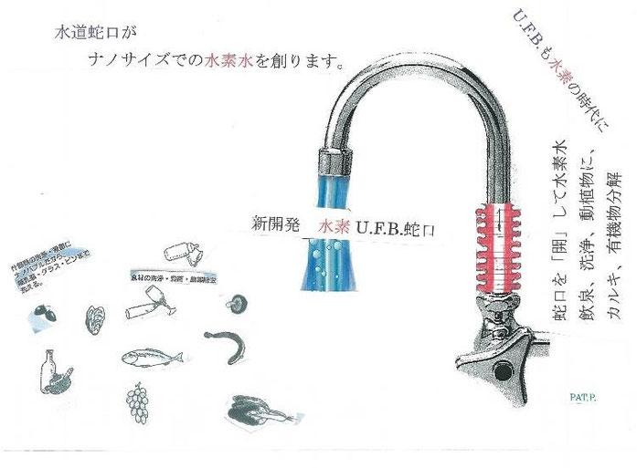 水素ナノバブル蛇口