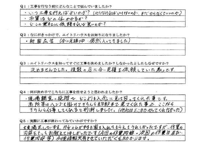 お客様の声 外壁防水塗装工事 口コミ 評判 情報 大垣市 リフォーム業者