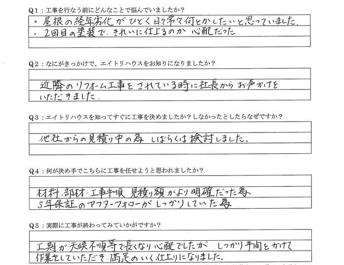 お客様の声 屋根カラーベスト防水塗装工事 口コミ 評判 情報 大垣市 リフォーム業者