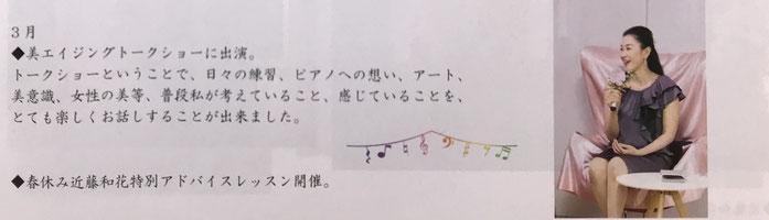 美エイジング®協会トークショーのゲスト・ピアニスト近藤和花さん