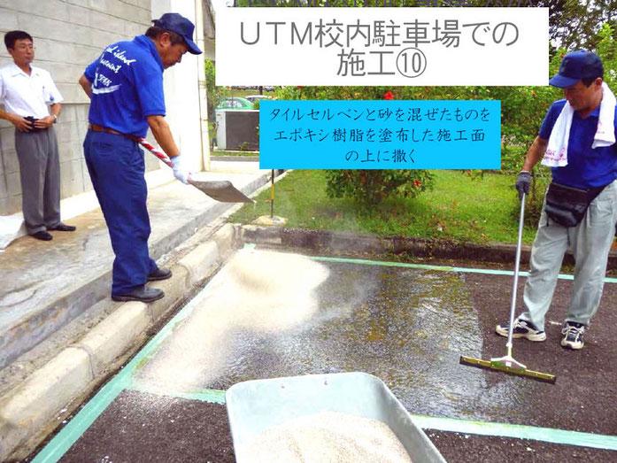 UTM校内駐車場での 施工⑩