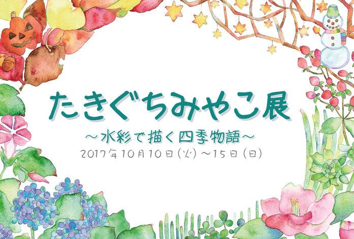 「たきぐちみやこ展」2017イメージ画像