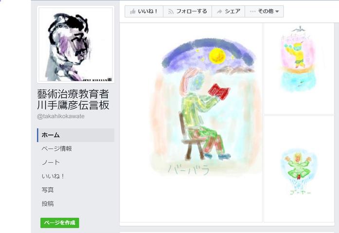 Facebook「藝術治療教育者川手鷹彦伝言板」。