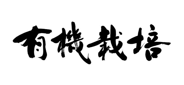 筆文字:有機栽培|筆文字の依頼・書道家に発注・書いてもらう