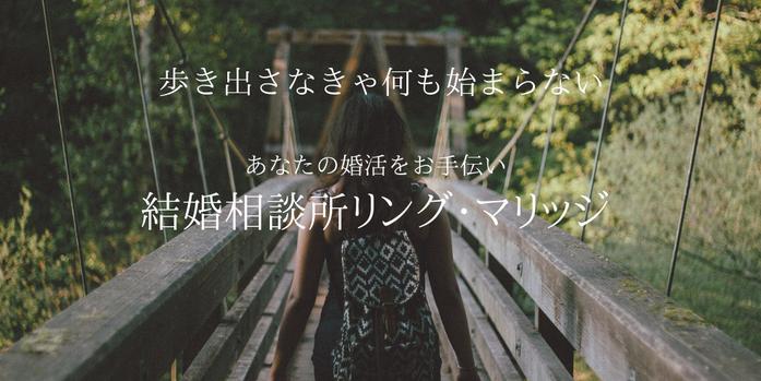 菊川市結婚相談所
