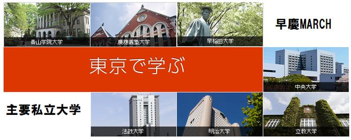 東京で学ぶ