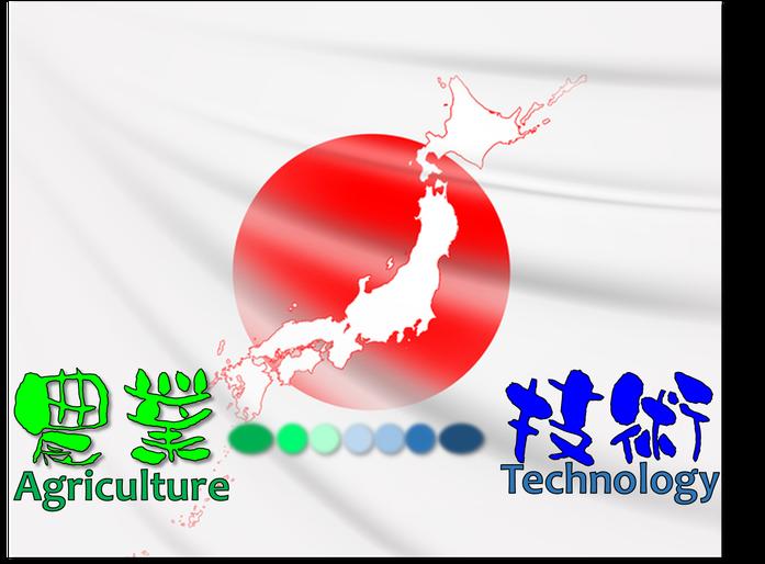 福島県郡山から農業をもっと豊かな事業に変革!