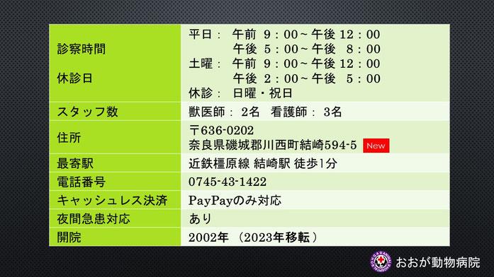 奈良県磯城郡の動物病院おおが動物病院の診察時間は平日 9:00~12:00  17:00~20:00(土曜は14:00-17:00)  日祝休診  近鉄橿原線結崎駅徒歩1分   PayPay・夜間急患対応