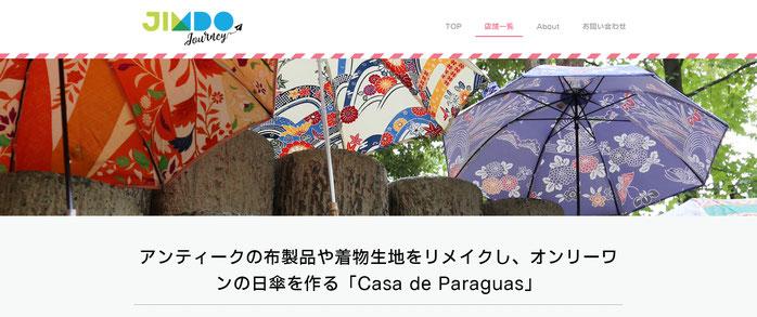 Jimdo Journey / Casa de paraguas