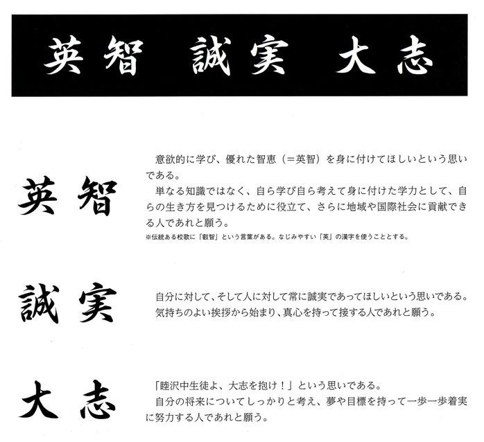 睦沢中学校の校訓