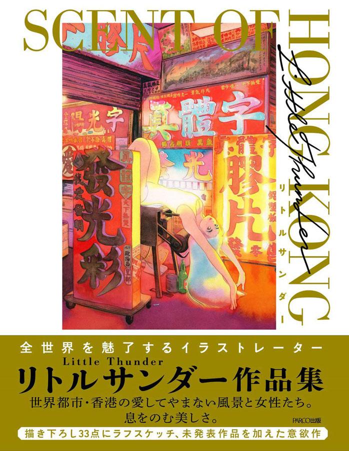 リトルサンダー作品集『SCENT OF HONG KONG』