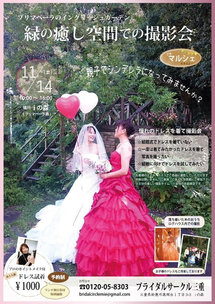 三重県鈴鹿市 ドレス撮影会 11月14日