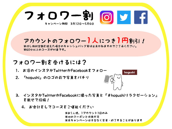 hogushiリラクゼーション浜松町店でインスタグラム・Facebook・Twitterのフォローをした頂き、写真の投稿で1フォロワーにつき円の割引サービスです。