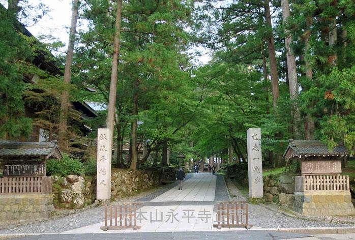 大本山永平寺・正門