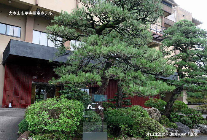 大本山永平寺指定・ホテル森本