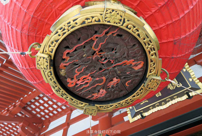 浅草寺提灯の下の龍の彫り物