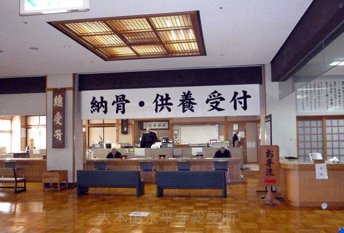 大本山永平寺総受所