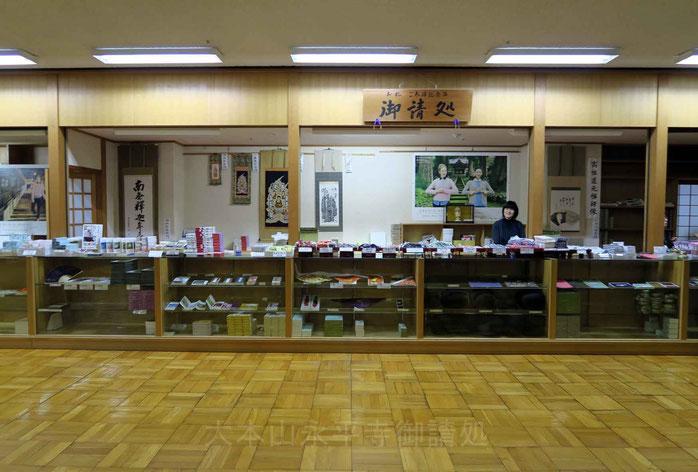 大本山永平寺御請処(売店)