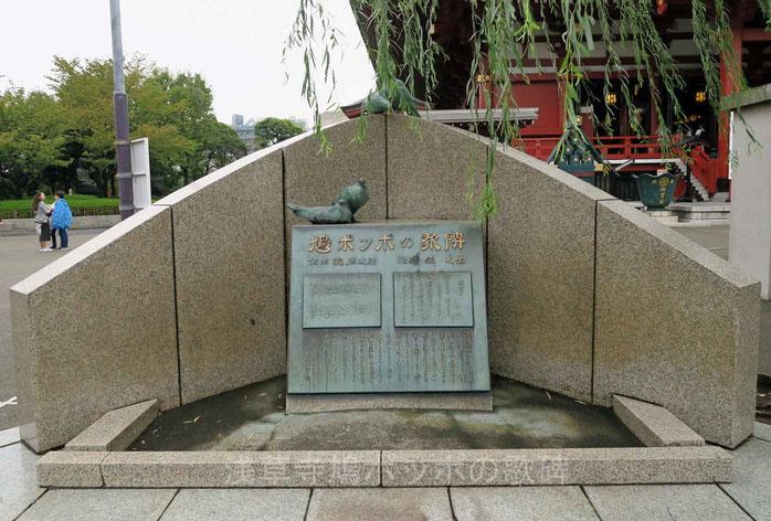 浅草寺鳩ポッポの歌碑