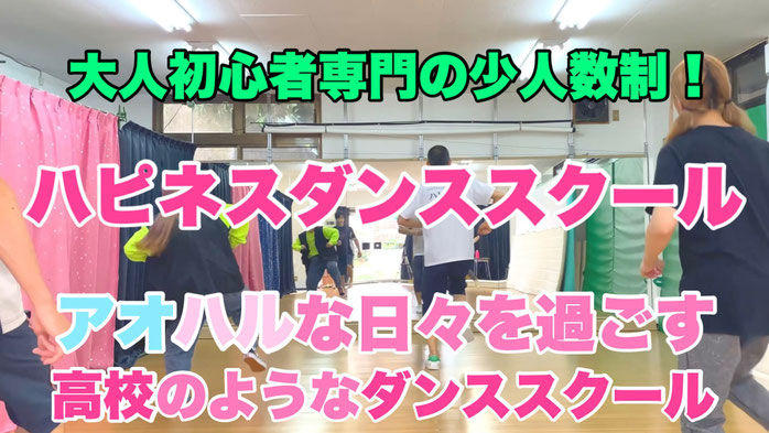 ハピネスダンススクール 埼玉 所沢 東京