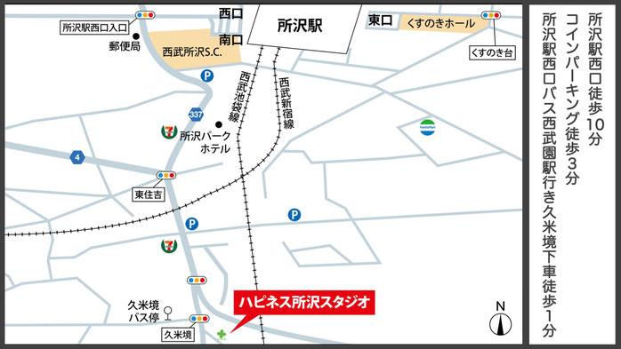 所沢駅西口 スタジオ