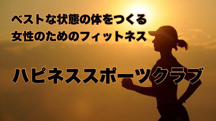 スポーツクラブ 所沢