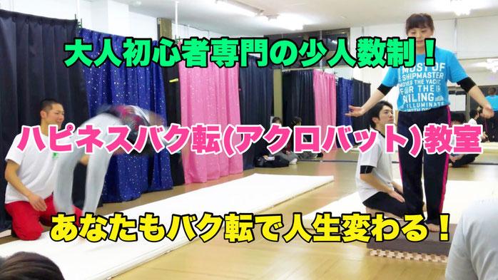 埼玉 所沢 東京 アクロバット教室