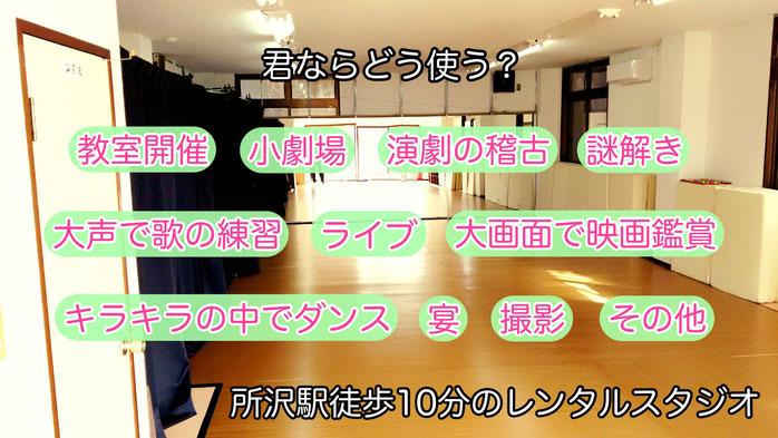 所沢 埼玉 東京 レンタルスタジオ 教室 小劇場