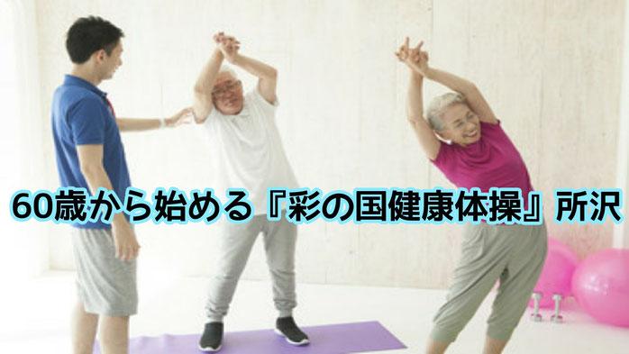 彩の国健康体操 所沢