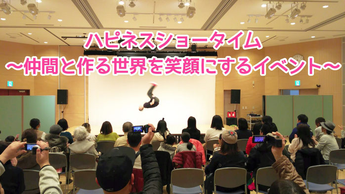 世界一 パフォーマンス イベント 埼玉