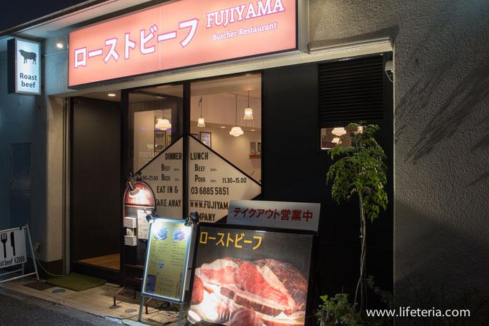 LifeTeria ブログ ローストビーフ専門店 FUJIYAMA