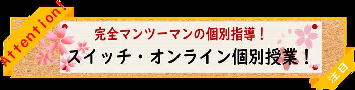 今春の新講座はコレ! 学習の土台となる「地アタマ」を鍛えよう!!