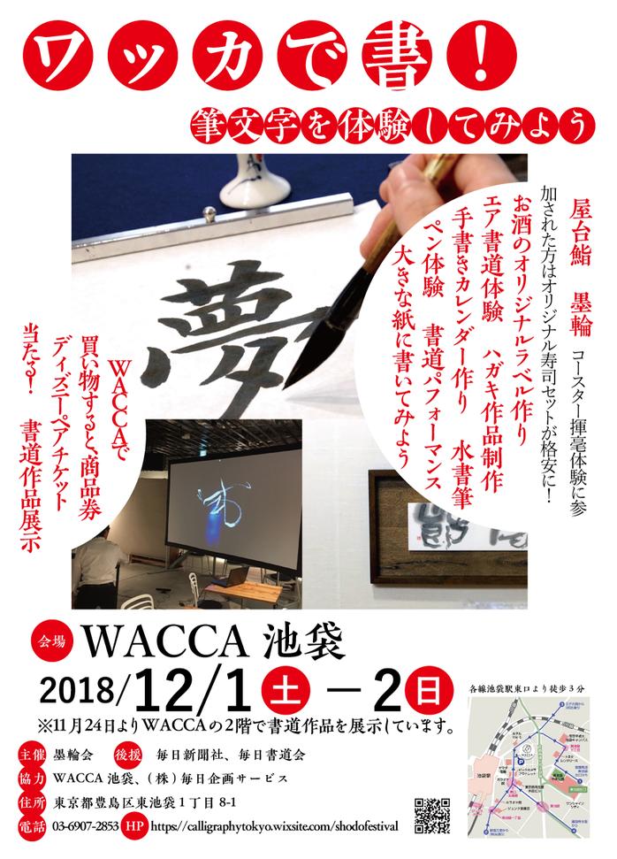書道フェスティバル 東京