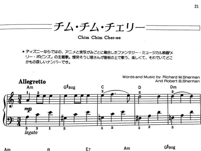 ち むちむ cherry メリー ポピンズ 歌詞 倍賞千恵子 チム・チム・チェリー 歌詞 - 歌ネット