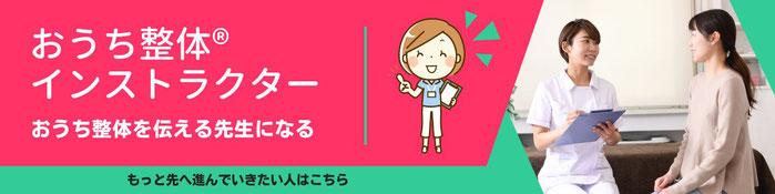 自宅やサロンで気功や整体の先生として講座を開講資格を得て「おうち整体講座」を教える(東京)