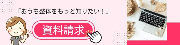 松井式の「おうち整体講座」をもっと知りたい!資料請求ページへ!