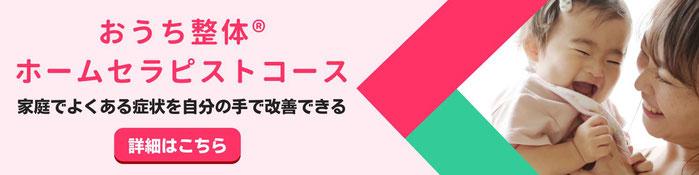 誰でも家族を守る魔法(気功)の手になれる「おうち整体講座」を学ぶ(東京)